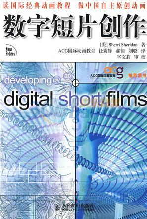 Chinese Developing Digital Short Films Book
